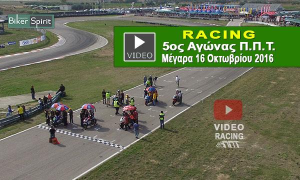 VIDEO – RACING – 5oς Αγώνας Π.Π.Τ. 16 Οκτωβρίου 2016