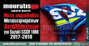 Νέες παραλαβές Μεταχειρισμένων ανταλλακτικών για Suzuki GSXR 1000 2017-2018 - Mouratis GP