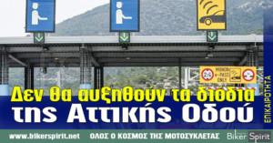 Δεν θα αυξηθούν τα διόδια της Αττικής Οδού