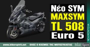Νέο SYM MAXSYM TL 508 – Euro 5 – Φωτογραφίες