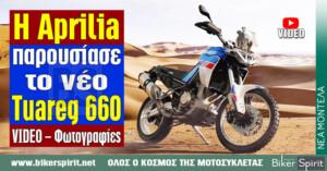 Η Aprilia παρουσίασε το νέο Aprilia Tuareg 660 – Χαρακτηριστικά – VIDEO – Φωτογραφίες