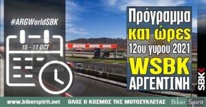 Πρόγραμμα και ώρες του 12ου γύρου των αγώνων WSBK την Αργεντινή – Ώρες των δοκιμαστικών και των Αγώνων από 15 έως 17 Οκτωβρίου 2021