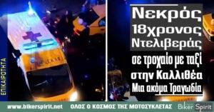 Τραγικό δυστύχημα στην Καλλιθέα: 18χρονος Ντελιβεράς σκοτώθηκε σε τροχαίο με ταξί