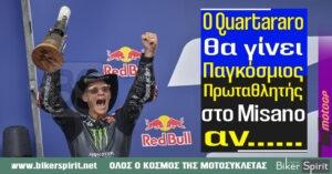 Ο Fabio Quartararo θα γίνει Παγκόσμιος Πρωταθλητής 2021 στο Misano αν…