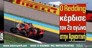 Ο Scott Redding κέρδισε τον 2o συναρπαστικό αγώνα στην Αργεντινή – Ducati, Kawasaki και Yamaha στο TOP 3 – Αποτελέσματα