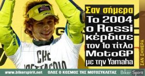 Σαν σήμερα το 2004, ο Rossi κέρδισε τον πρώτο του τίτλο MotoGP με την Yamaha στο Phillip Island