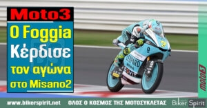Moto3: Ο Dennis Foggia κέρδισε τον αγώνα στο Misano2