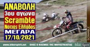 ΑΝΑΒΟΛΗ 3ου αγώνα Scramble Νοτίου Ελλάδος στα Μέγαρα 17 Οκτωβρίου 2021