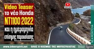Video Teaser του νέου Honda ΝΤ1100 2022, και η ημερομηνία επίσημης παρουσίασης