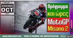 Πρόγραμμα και ώρες του αγώνα MotoGP στο Misano 2 – Ώρες των δοκιμαστικών και των Αγώνων στις 22-23-24/10/2021
