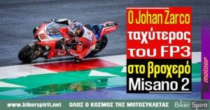 O Johan Zarco ταχύτερος του FP3 στο βρόχινο Misano που ήταν γεμάτο ανατροπές – ποιοι περνούν στο Q2 – Αποτελέσματα – Χρόνοι
