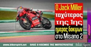 Ο Jack Miller ταχύτερος της πρώτης ημέρας δοκιμών στο βρεγμένο Misano – Ο καιρός ήταν ο πρωταγωνιστής – Αποτελέσματα – Χρόνοι