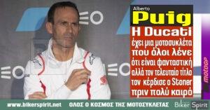 Alberto Puig: «Η Ducati έχει μια μοτοσυκλέτα που όλοι λένε ότι είναι φανταστική, αλλά το τελευταίο Παγκόσμιο Πρωτάθλημα το κέρδισε ο Stoner πριν πολύ καιρό»