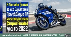 Νέο Ευρωπαϊκό Πρωτάθλημα R7 και Μεγάλος Τελικός (SuperFinale) για το 2022 από την Yamaha – VIDEO – Φωτογραφίες