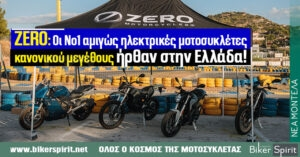 ZERO – Οι Νο1 αμιγώς ηλεκτρικές μοτοσυκλέτες κανονικού μεγέθους ήρθαν στην Ελλάδα! – Φωτογραφίες