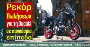 Ρεκόρ πωλήσεων για τη Ducati σε παγκόσμιο επίπεδο