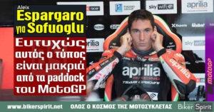 "Aleix Espargaro για Kenan Sofuoglu: ""Ευτυχώς αυτός ο τύπος είναι μακριά από το MotoGP paddock"" – Σκληρή κόντρα του Ισπανού με τον Τούρκο"