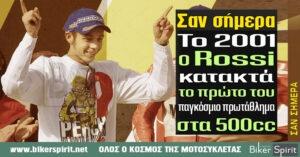 Σαν σήμερα το 2001, ο Valentino Rossi κερδίζει το πρώτο του Παγκόσμιο Πρωτάθλημα στην μεγάλη κατηγορία 500cc