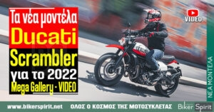 Τα νέα μοντέλα Ducati Scrambler για το 2022 – VIDEO – Φωτογραφίες