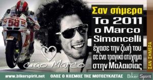 Σαν σήμερα, το 2011 ο Marcο Simoncelli έχασε την ζωή σε ένα τραγικό ατύχημα στον αγώνα της Μαλαισίας