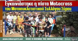 Εγκαινιάστηκε η πίστα Motocross του Μοτοσυκλετιστικού Συλλόγου Σύρου (ΜΟΣΥΣ) – Φωτογραφίες